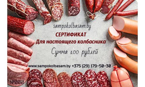 Подарочный сертификат на 100 рублей